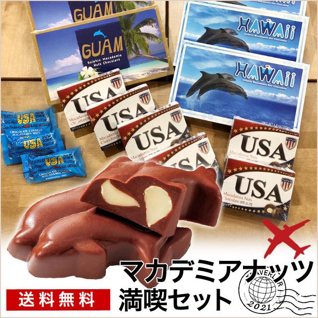 マカダミアナッツチョコレート好きさん必見!!たーっぷり満喫限定セット【送料無料】