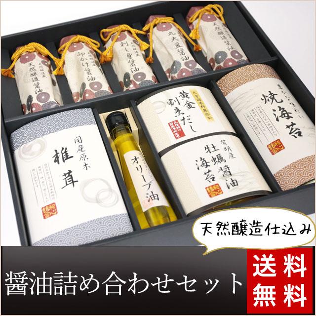 老舗が作ったこだわり醤油5本と和の必需品詰め合わせセット(送料無料)
