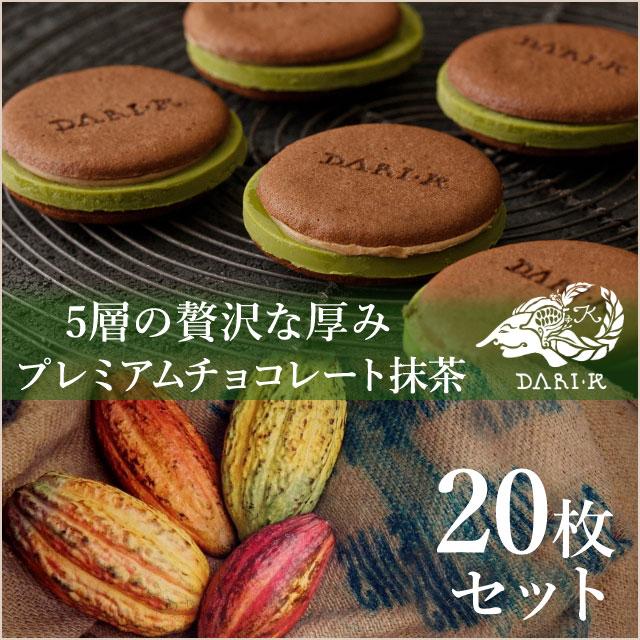 【チョコロスを救おう】京都・Dari K プレミアム・チョコレートラングドシャ【抹茶】5枚入×4箱(20枚)