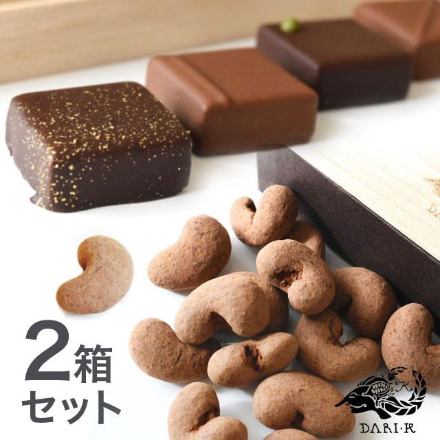 【チョコロスを救おう】京都 Dari Kビッグカシューチョコ(ビター78%)&京ショコラセット