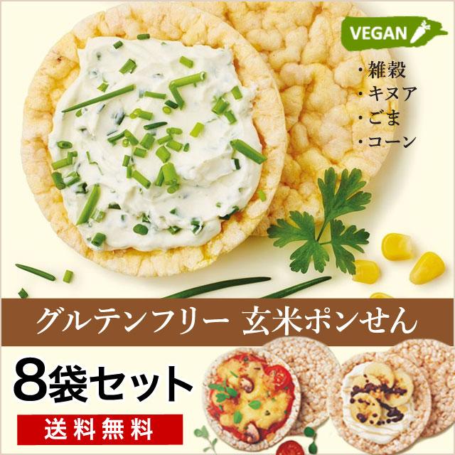 【おうちカフェ】有機玄米・コーンポンせんで朝食グルテンフリー生活(送料無料)9/8発送