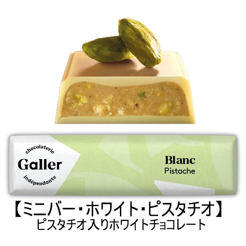 【ベルギー王室御用達】フレーバーミニチョコバー30本(6味×5箱セット)【送料無料】
