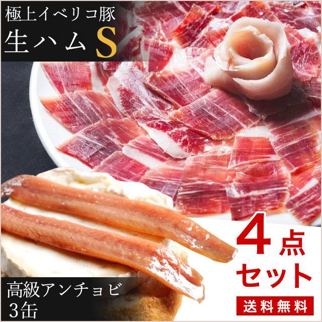 がんばれ外食産業! 極上イベリコ豚生ハムS &高級アンチョビ4点セット【送料無料】