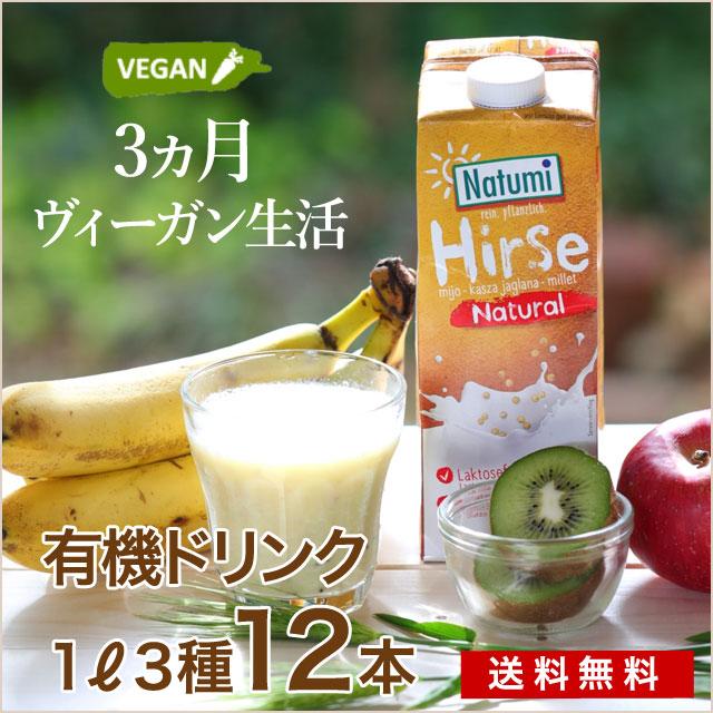 【おうちカフェ】3種のヘルシードリンクで3か月ヴィーガン生活を(送料無料)9/8発送
