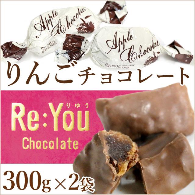 <お試し>今なら2袋/りゆう「リンゴチョコレート」300g/ずっしりリンゴもおいしく変身【食べる理由があるチョコ】