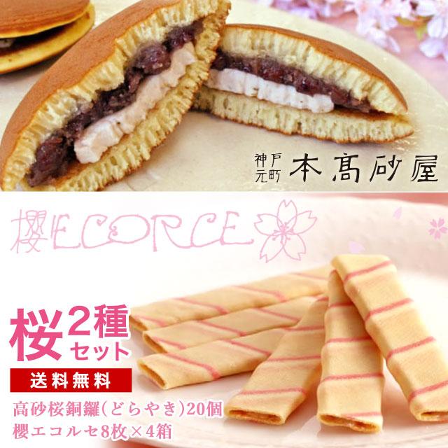 本高砂屋桜2種セット/櫻エコルセ・桜銅鑼セット【送料無料】