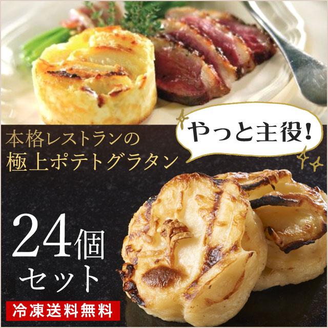 【5月3日迄】メイン料理の隣で終わりたくない《極上ポテトグラタン》24個から(直送f・同梱不可)