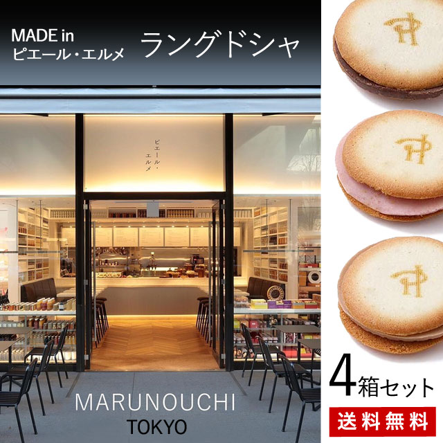 【Made in ピエール・エルメ】日本オリジナル・ラングドシャ4箱【送料無料】