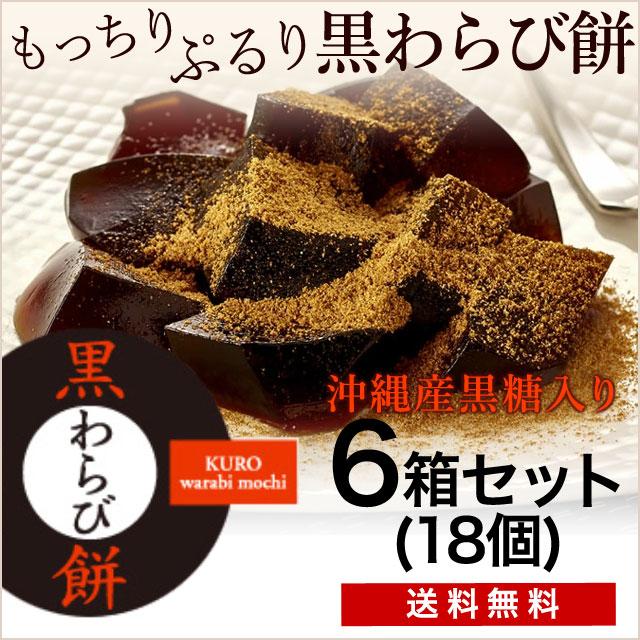 【もっちり黒わらび餅】カフェタイムが楽しみ!!た〜っぷり18個セット(送料無料)