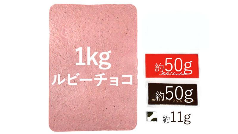 <価格変更>かわいすぎるルビーチョコ&極上クラッシュアーモンド入り【夢の1kgそのまま】板チョコレート