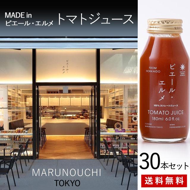 【Made in ピエール・エルメ】日本オリジナル・こだわりの100%トマトジュース30本【送料無料】