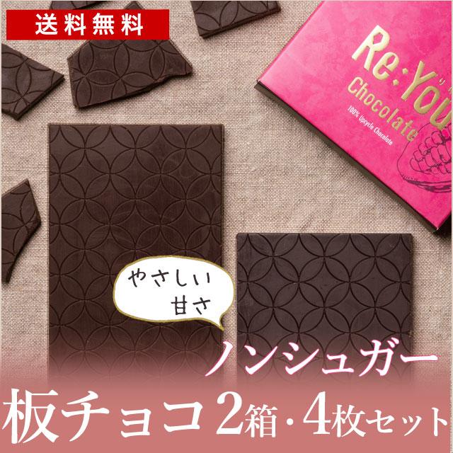 【糖類ゼロ】りゆう板チョコレート4枚セット・送料無料【食べる理由があるチョコ】