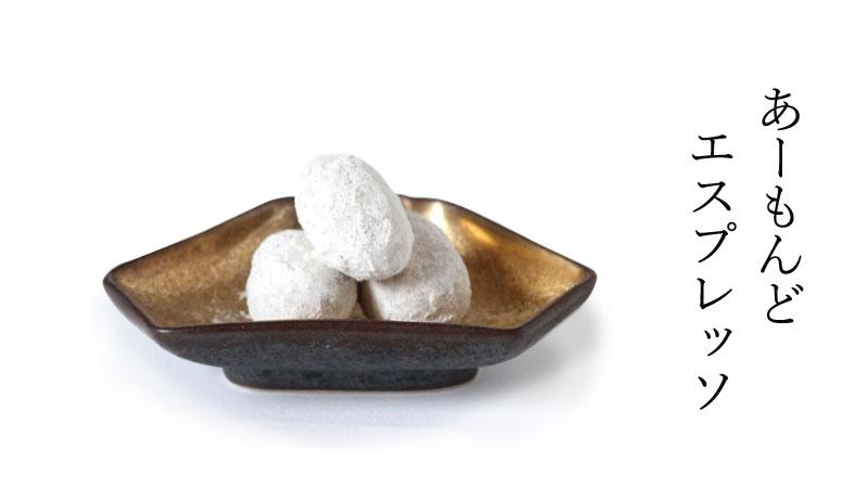 ほのかな和三盆の甘み。老舗100年【楽豆屋】サクサクアーモンド・エスプレッソ3袋