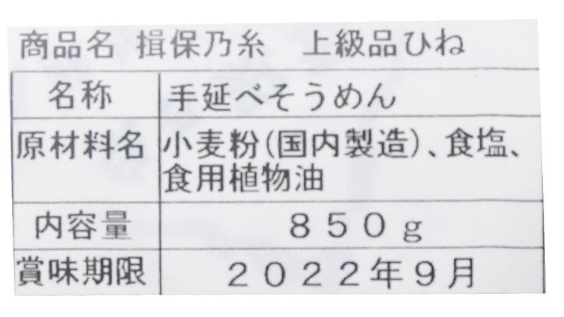 熟成させた高級品!揖保乃糸【ひね】2箱セット(送料無料)