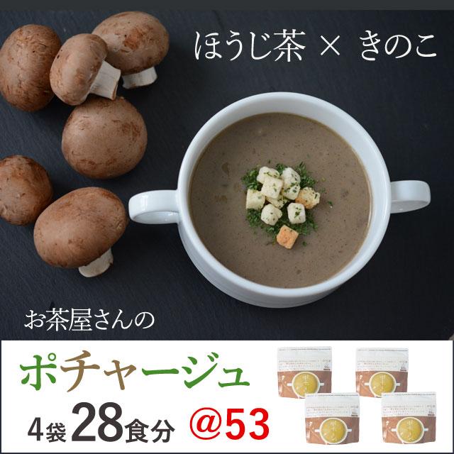 【おうち時間を楽しく】お茶屋さんが作った、ほうじ茶のポ《チャ》ージュ28食(粉末4袋)セット