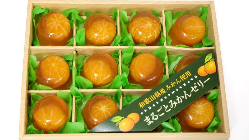 まるごとみかんゼリー2箱セット(送料無料)