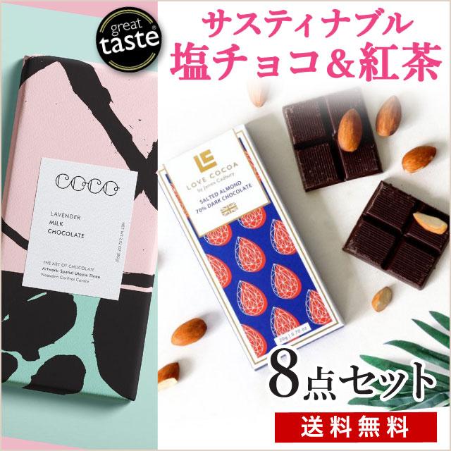 【チョコロスを救おう!】イギリス発「サステナブル」塩チョコレート&紅茶8点セット(送料無料)
