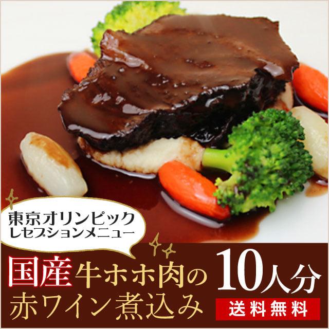 【東京オリンピック】レセプション用/国産牛・とろけるホホ肉煮込み1kg(10人前相当)【直送/送料無料】