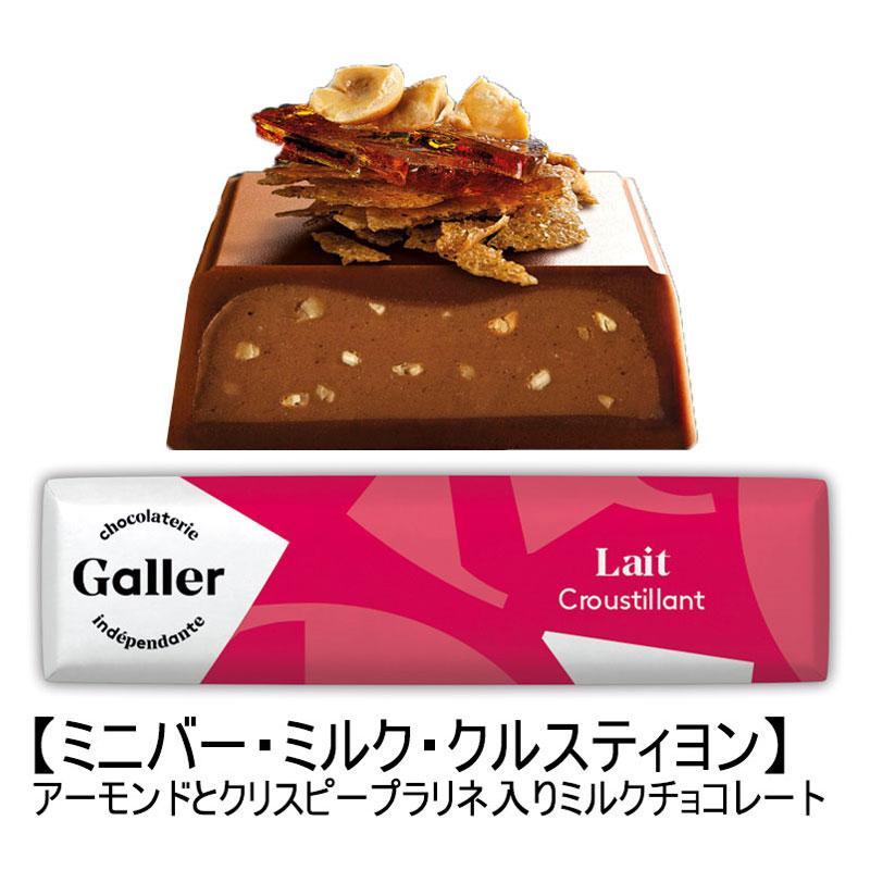 【5/10迄特別セット】Gallerミニチョコバー12本(6味×2箱セット)【ゆうパケット便送料無料】