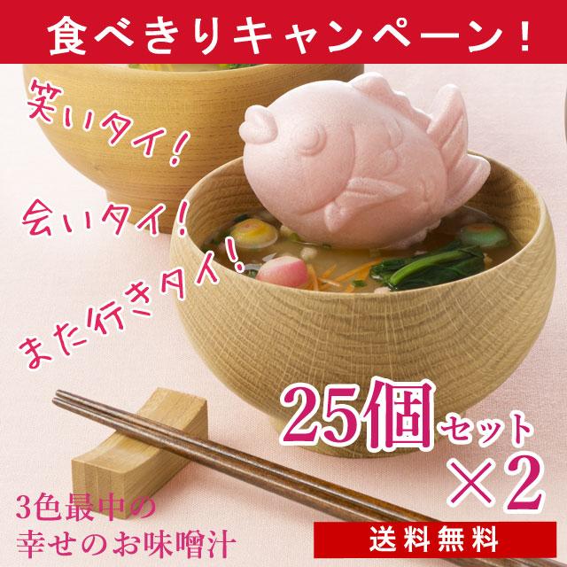 めでタイ!笑いタイ!3色最中の幸せのお味噌汁25個(赤・白・茶)セット×2【送料無料】