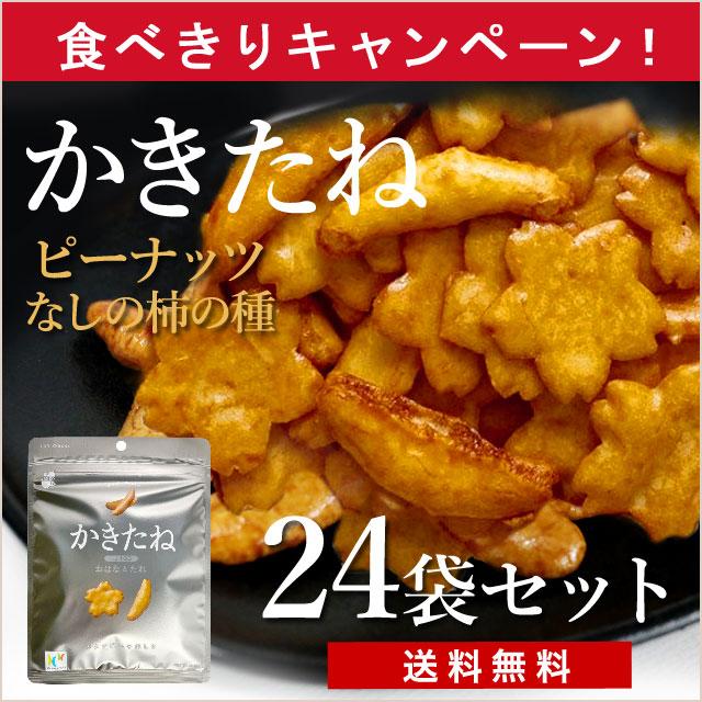 ピリ辛好きさん集まれ〜!【かきたね】ポリポリが止まらない/24袋セット(送料無料)