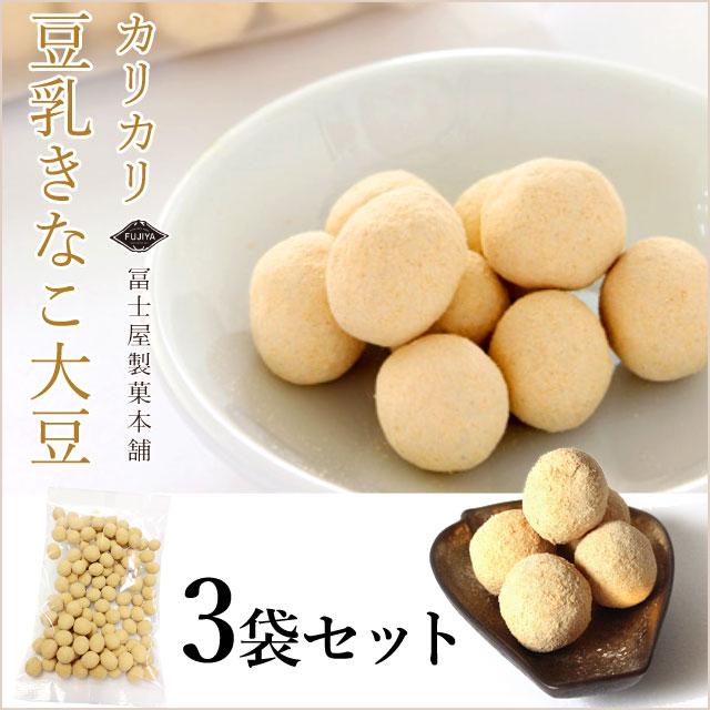 香ばしい薫りのきなこ、黒糖の甘み。老舗100年【楽豆屋】カリカリ豆乳きなこ大豆3袋