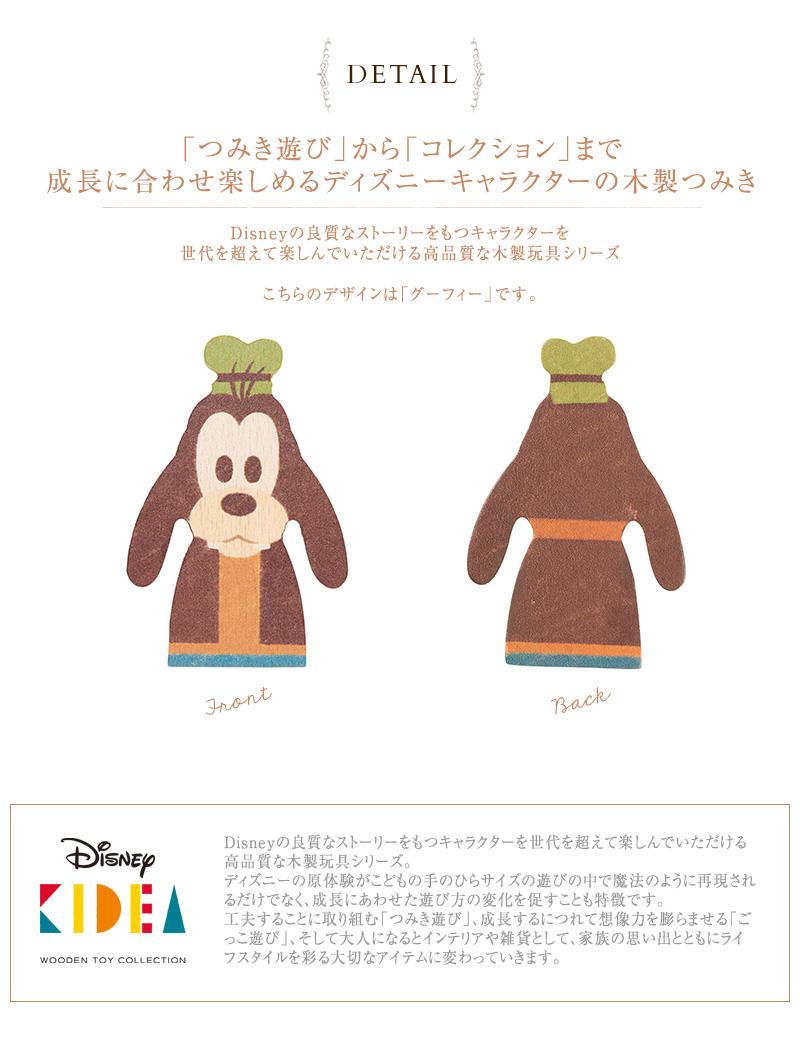 Disney|KIDEA グーフィー TYKD00105