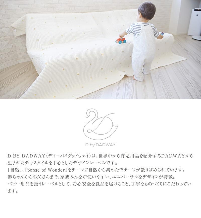 D BY DADWAY ディーバイダッドウェイ イブル・キルティングマットL W140×H100cm
