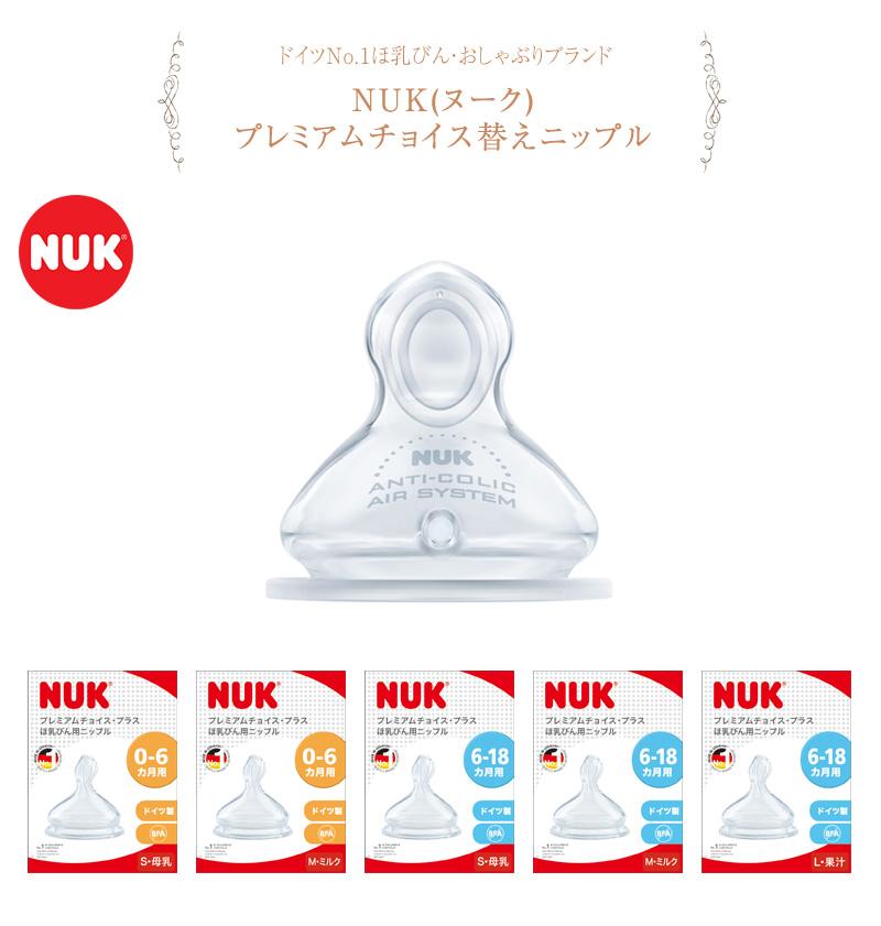 NUK ヌーク プレミアムチョイス替えニップル