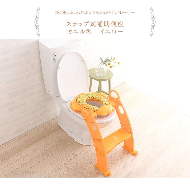組立式(日本語説明書入) ステップ式補助便座 カエル型 イエロー PM2697Y-YELLOW トイレトレーナー