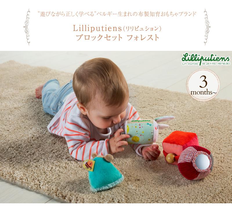 Lilliputiens リリピュション  ブロックセット フォレスト TYLL83020
