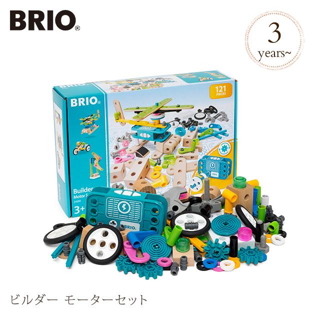 BRIO ブリオ ビルダー モーターセット  34591 おうち時間