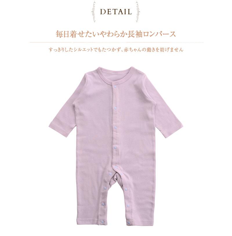 【お着換え楽らくベビー服】 フライス長袖ロンパース