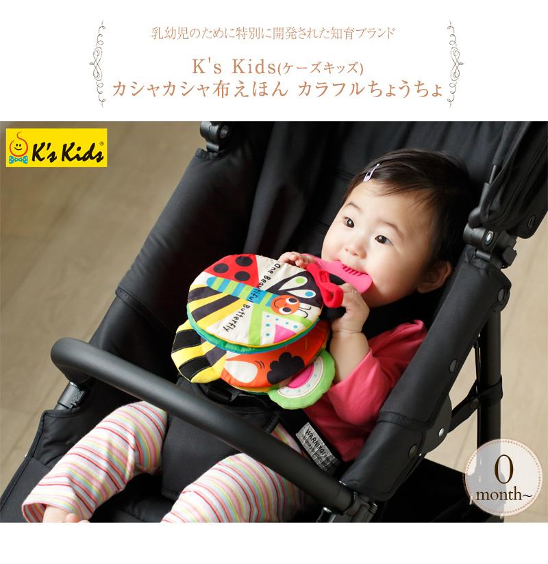 K's Kids ケーズキッズ カシャカシャ布えほん カラフルちょうちょ TYKK50344 おうち時間