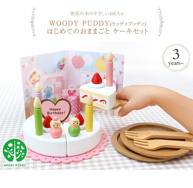 WOODY PUDDY ウッディプッディ はじめてのおままごと ケーキセット G05-1169
