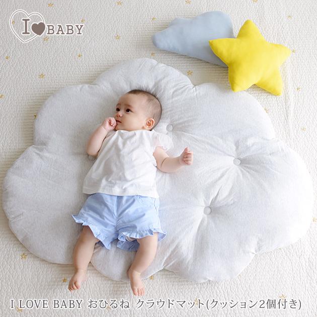 I LOVE BABY アイラブベビー  ベビーマット おひるね クラウドマット ( クッション 2個付き)  88-1084