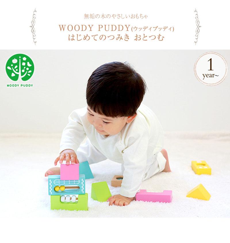 WOODY PUDDY ウッディプッディ はじめてのつみき おとつむ G03-1178