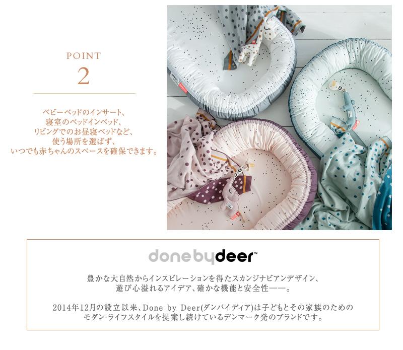 Done by Deer ダンバイディア コージーネスト ドリーミードット