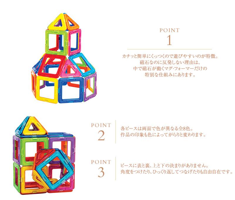 【日本正規品】 ボーネルンド  マグ・フォーマー  ベーシックセット 30ピース MF701005J おうち時間