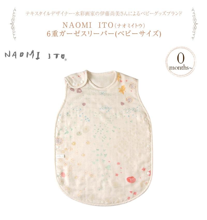 NAOMI ITO (ナオミイトウ) 6重ガーゼスリーパー(ベビーサイズ)  アメザイク 18131036