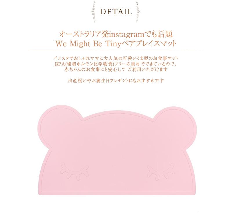【正規品】 We Might Be Tiny ウィーマイビータイニー  Bear Placie ベア シリコンマット くま
