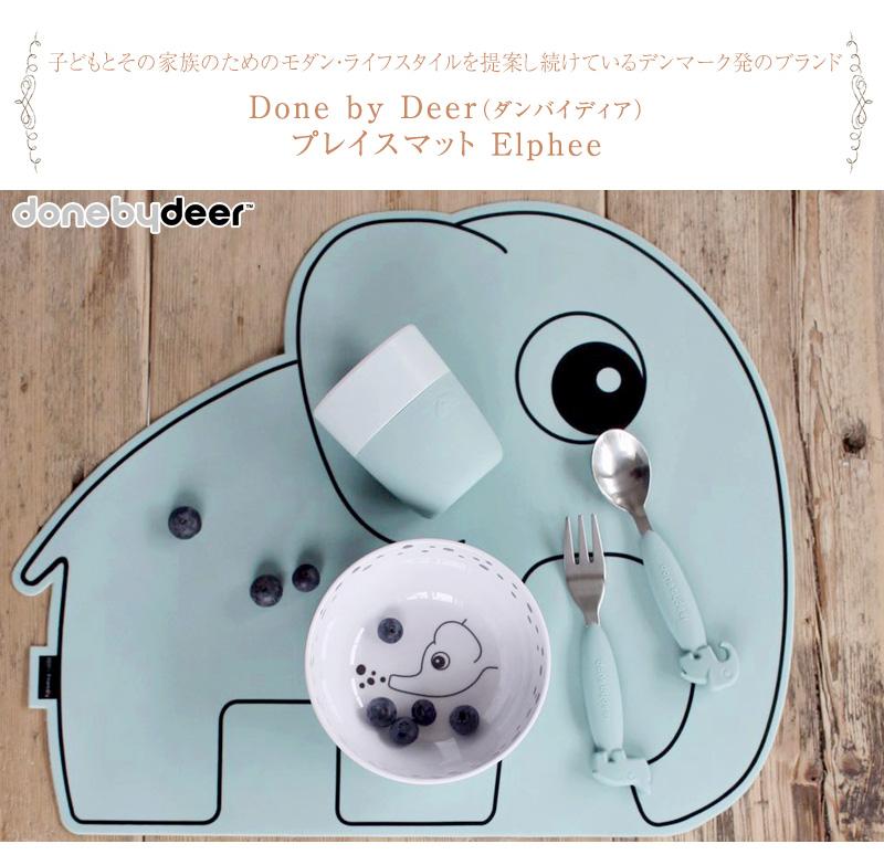 Done by Deer ダンバイディア プレイスマット Elphee