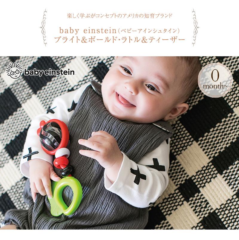 baby einstein ベビーアインシュタイン ブライト&ボールド・ラトル&ティーザー 11416