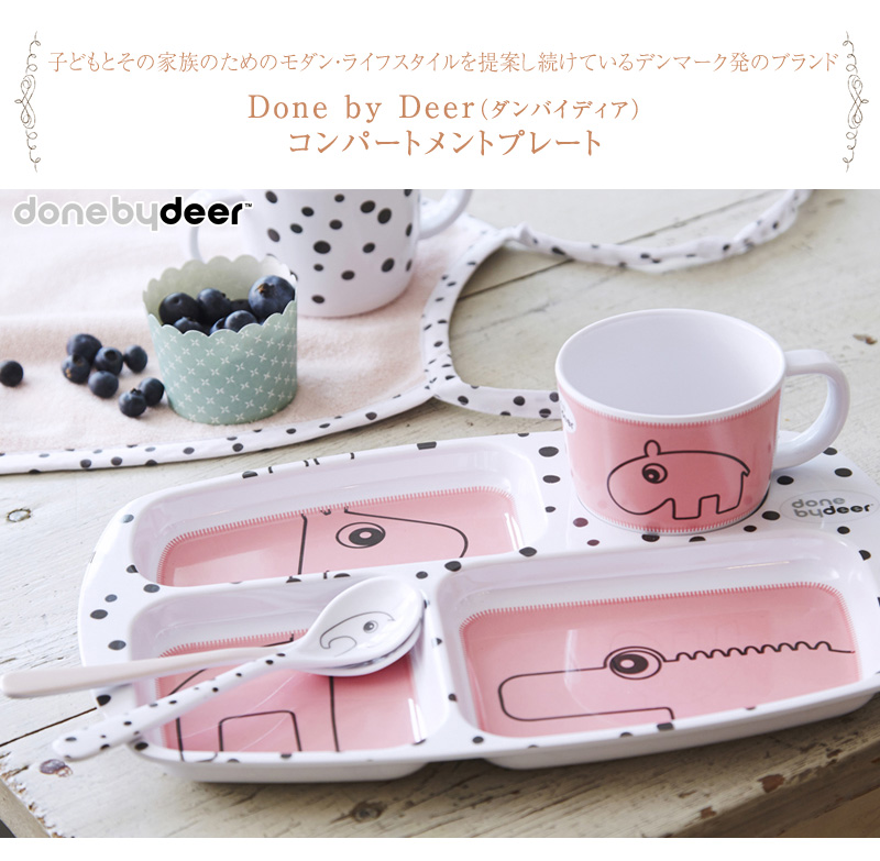 Done by Deer ダンバイディア コンパートメントプレート