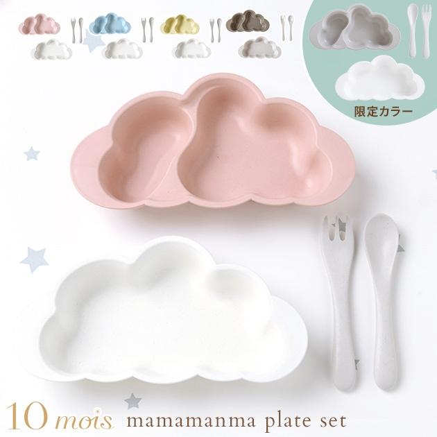 10mois ディモワ mamamanma プレートセット マママンマ