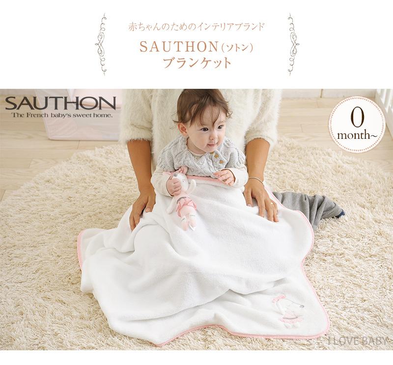 SAUTHON ソトン ブランケット  リリベル NZST01302 SAUTHON(ソトン)
