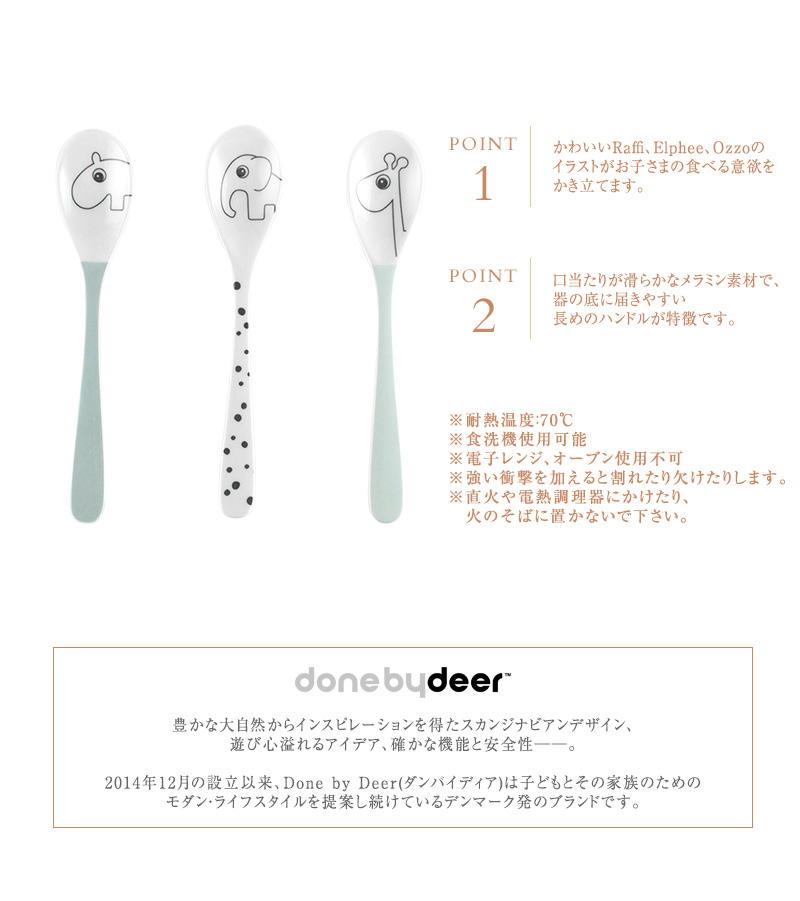 Done by Deer ダンバイディア スプーン ハッピードット 3pcs
