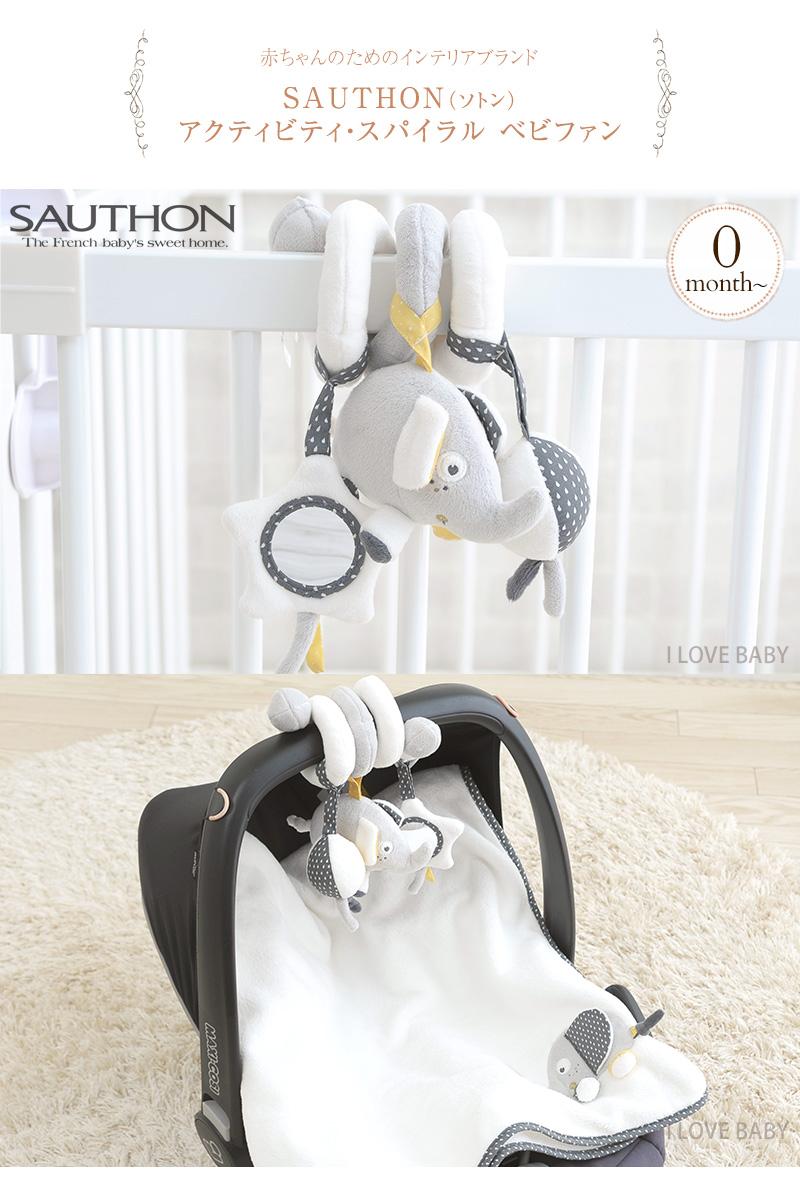SAUTHON ソトン アクティビティ・スパイラル  ベビファン TYST00401 SAUTHON(ソトン)