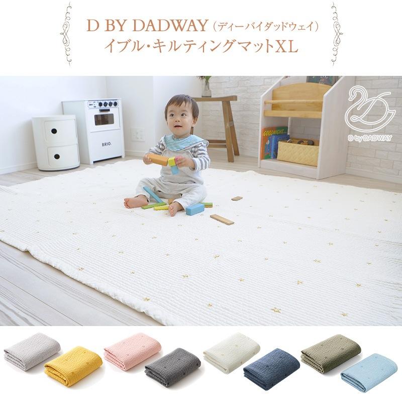D BY DADWAY ディーバイダッドウェイ イブル・キルティングマットXL W150×H200cm