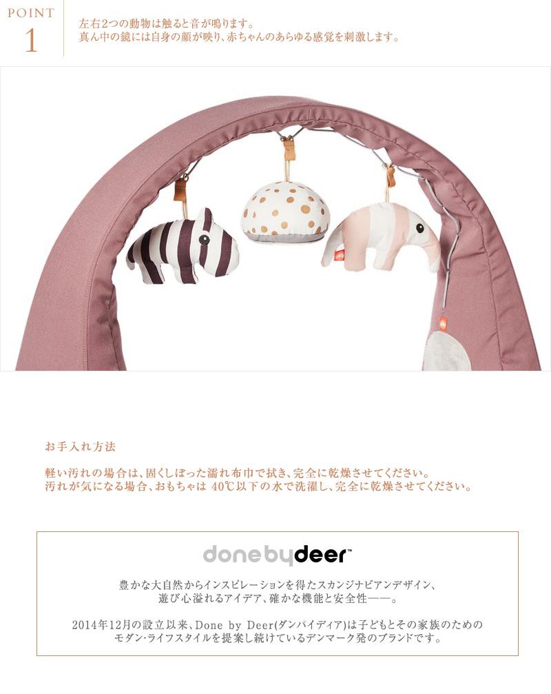 Done by Deer ダンバイディア アクティビティジム おうち時間